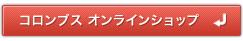 オンラインショップ_ボタン