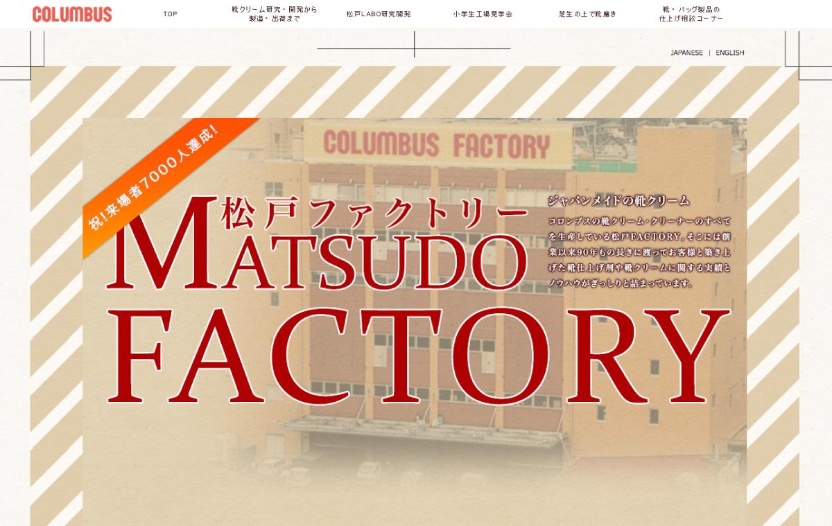 松戸ファクトリー1