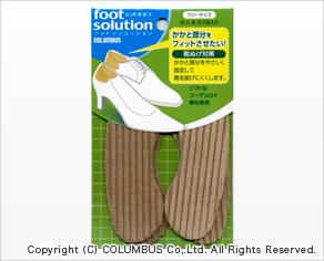 フットソリューション 靴ぬげ対策