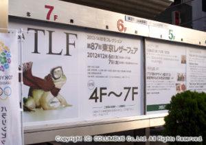 第87回東京レザーフェアに出展致しました。