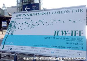 IFF 2013年1月展に出展致しました。