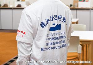 参加者はこのTシャツを着て、靴みがき世界一を目指す。