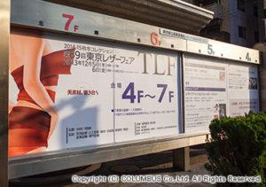 89th Tokyo Leather Fairに出展致しました。