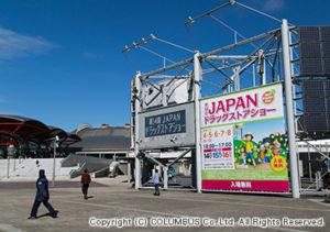 第14回JAPANドラッグストアショー2014に出展致しました。
