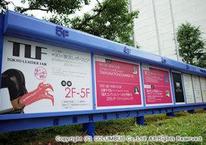 """90th Tokyo Leather Fair""に出展致しました"