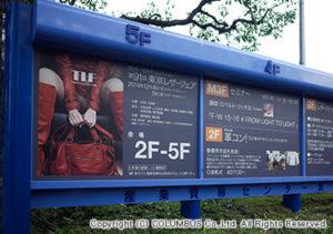"""91th Tokyo Leather Fair""に出展致しました"