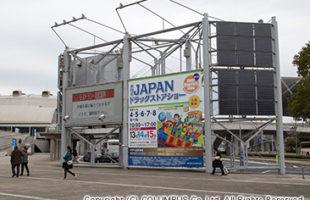 第15回JAPANドラッグストアショー2015に出展致しました。