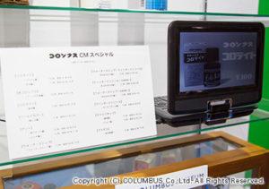 今回は更に、昭和41年から62年までTV放映されていた懐かしのCMも当時の商品とともに公