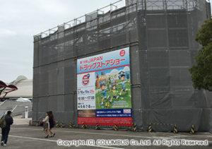 第16回JAPANドラッグストアショー2016に出展致しました