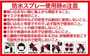 防水スプレー使用時の注意