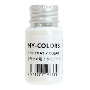 マイカラーズ 色止め剤 30mL