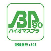 日本バイオマスプラスチック協会(JBPA)認定素材です。(登録番号:343)